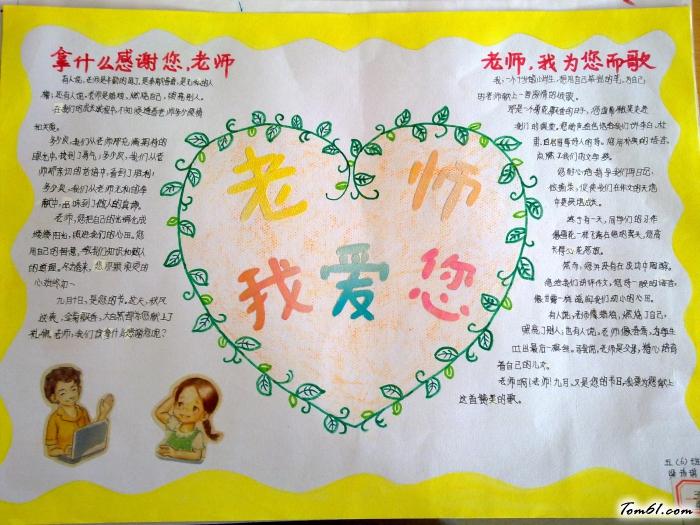 教师节手抄报版面设计图8