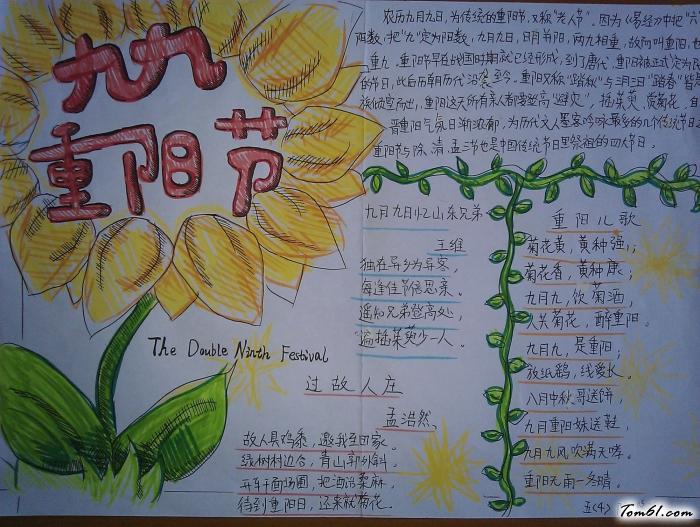 九九重阳节手抄报版面设计图4