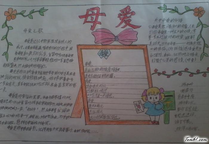 小学生母亲节手抄报版面设计图2