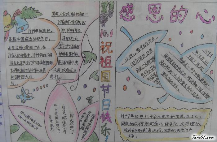 国庆节小学生手抄报版面设计图