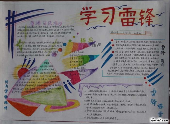 学习雷锋中学生手抄报版面设计图