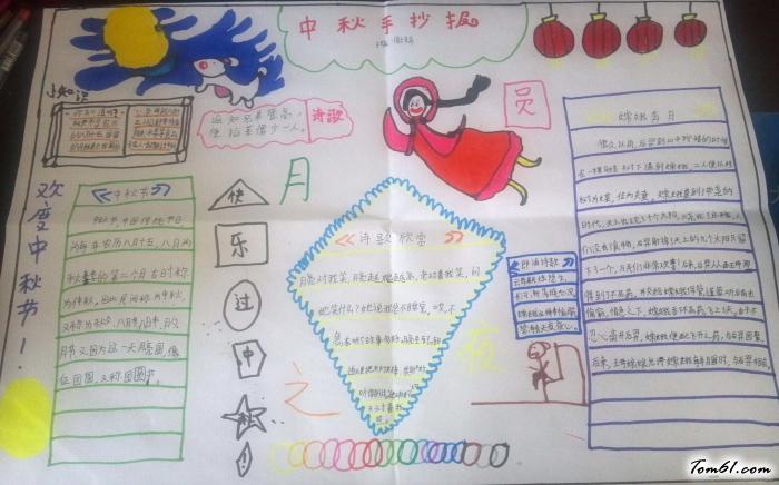 中秋节,手抄报,节日,快乐,手抄报版面设计片.