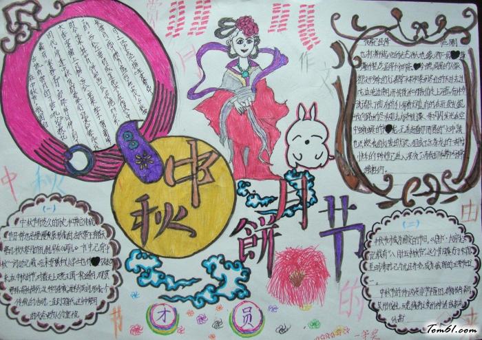 中秋月饼节手抄报版面设计图