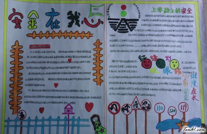 小学生交通安全手抄报版面设计图