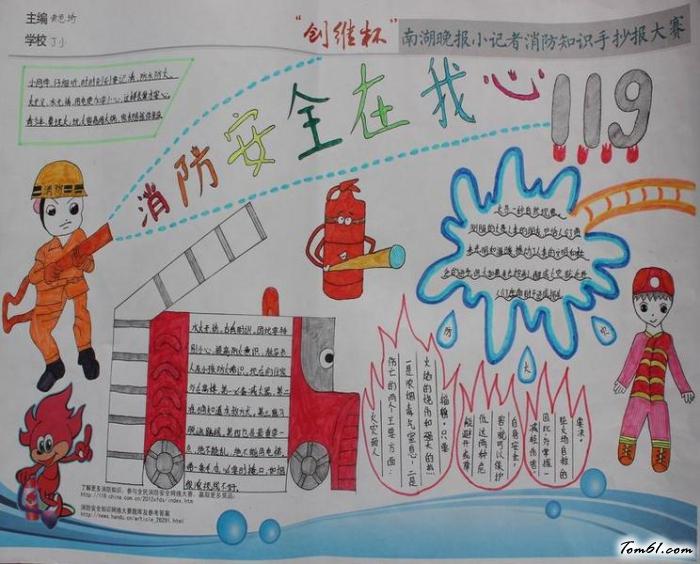 二年级消防安全教育囹�._消防安全教育手抄报版面设计图