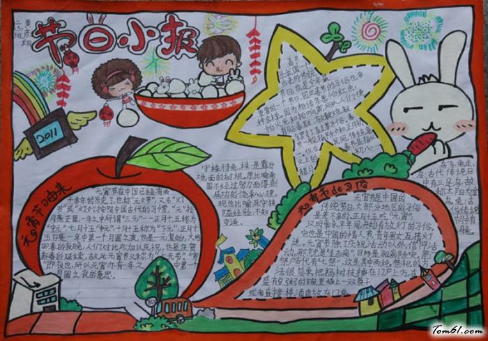 春节手抄报版面设计图4_手抄报大全_手工制作大全图片