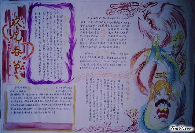 春节手抄报版面设计图6