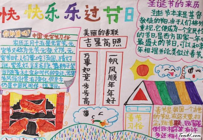 春节手抄报版面设计图14
