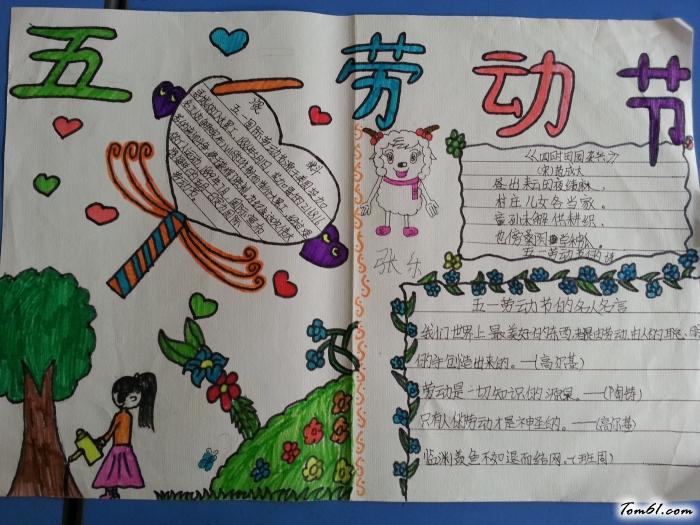 小学生,五一劳动节,手抄报设计,节日手抄报.