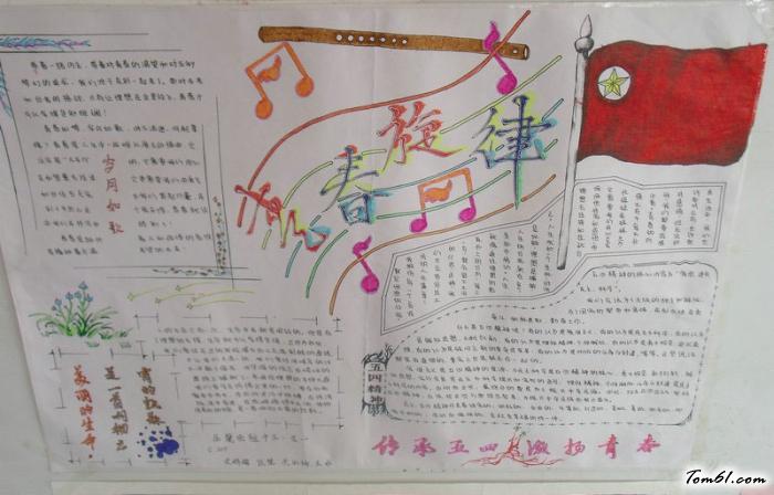 五四青年节,节日手抄报,青春,五四青年节手抄报,手抄报版面设计