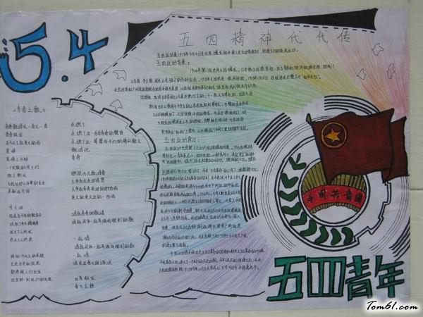 5.4青年节手抄报,5.4,五四青年节,节日手抄报,5.图片
