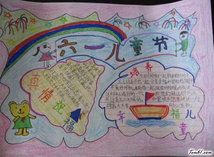 六一儿童节手抄报版面设计图3