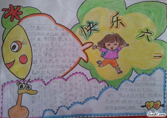 6.1儿童节手抄报版面设计图