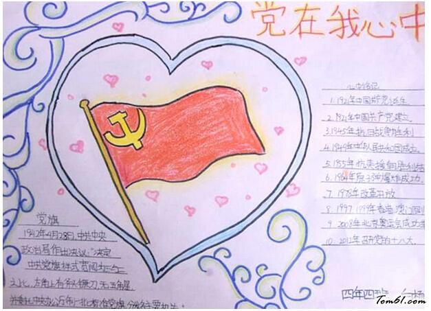 四年级最简单的手抄报_简单而漂亮的建党节主题手抄报,他是来自四年级同学白杨的手抄报作品