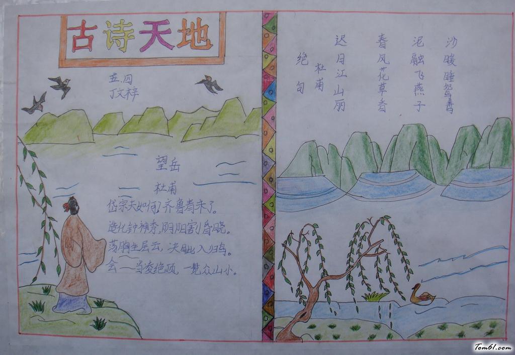 小学生古诗手抄报版面设计图3