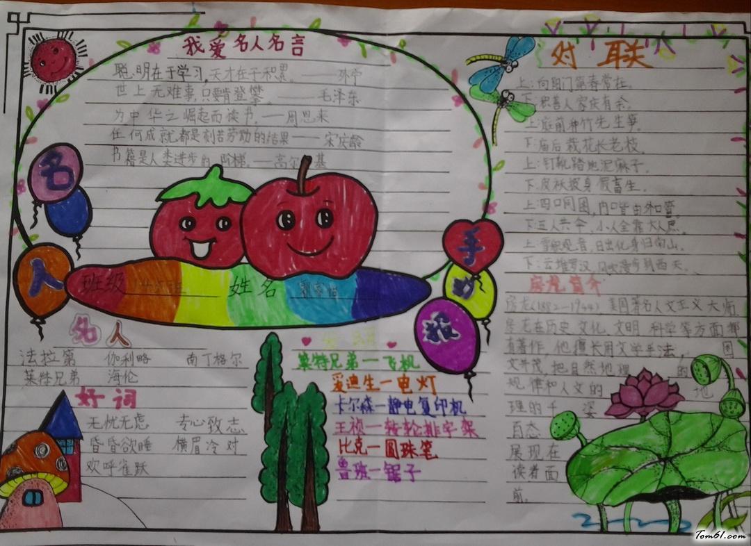 小学三年级名人故事手抄报版面设计图2