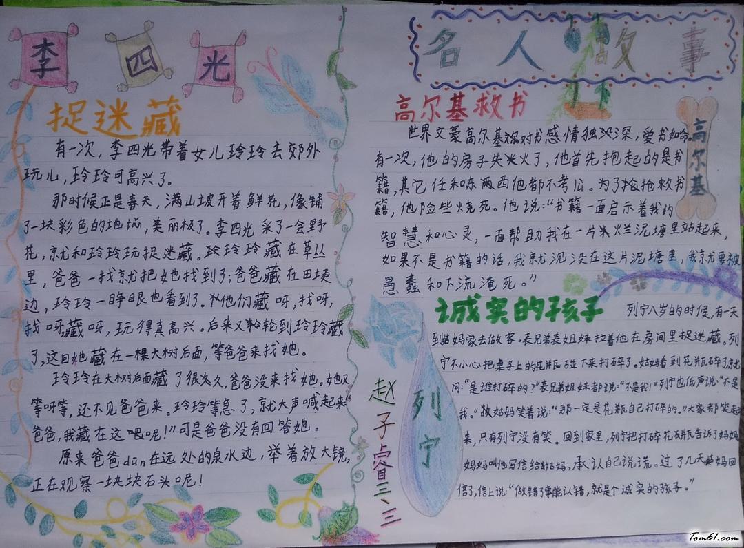 小学三年级名人故事手抄报版面设计图3