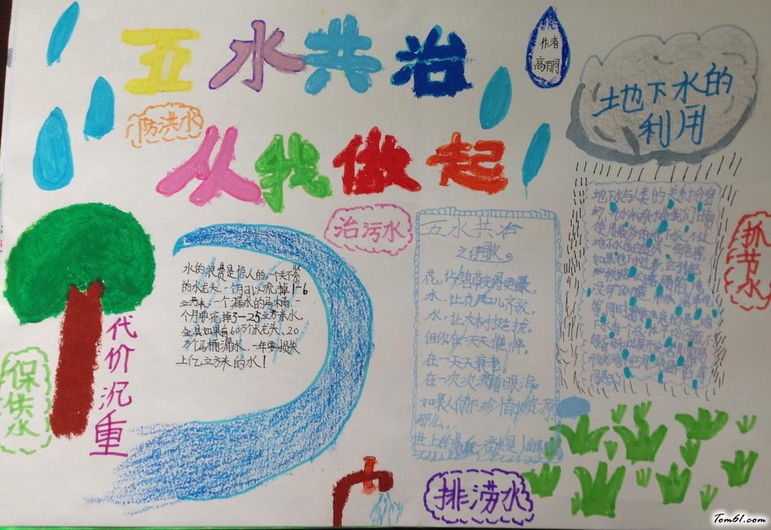 五水共治从我做起手抄报版面设计图2图片