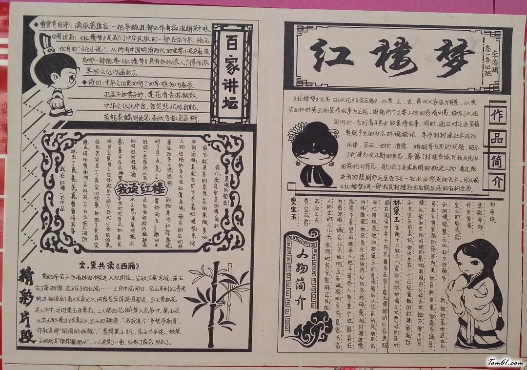 高中红楼梦手抄报版面设计图_手抄报大全_手工制作