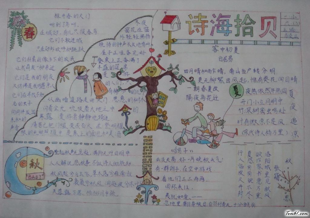 六年级诗海拾贝手抄报版面设计图3