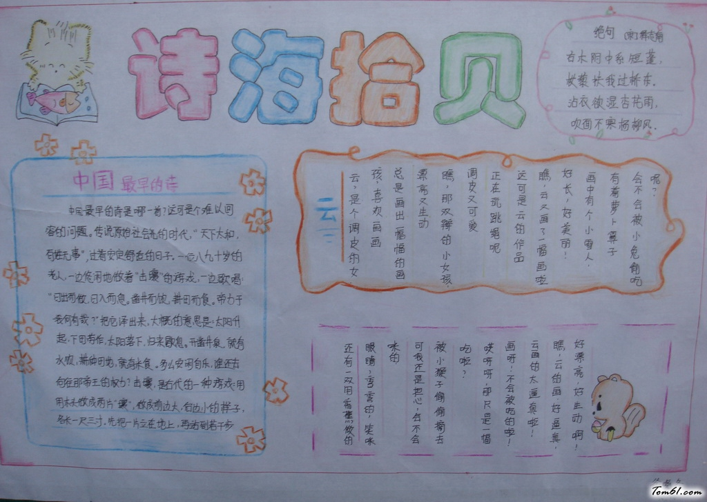 诗海拾贝手抄报版面设计图2