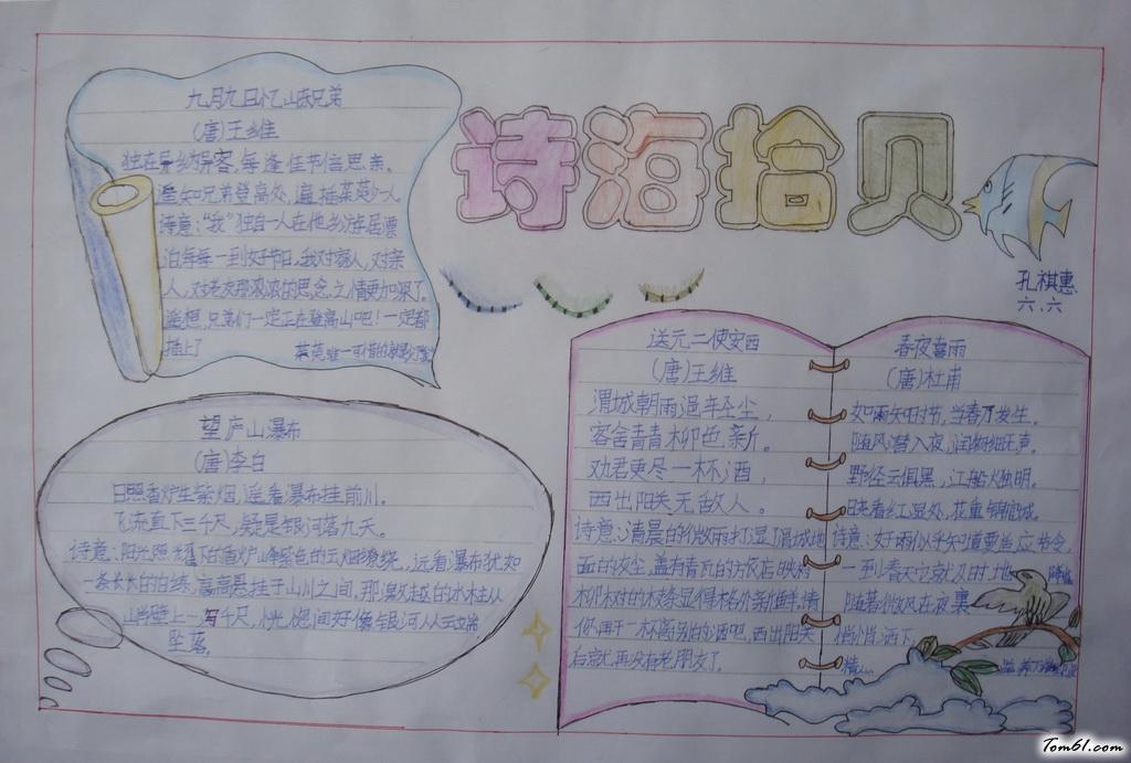 诗海拾贝手抄报版面设计图6