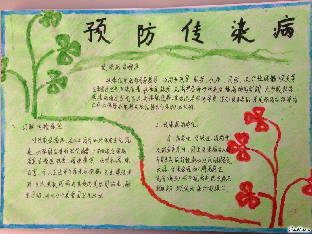 六年级预防传染病手抄报版面设计图