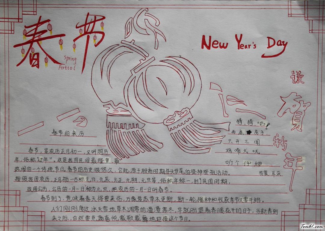 春节手抄报版面设计图20_手抄报大全_手工制作大全
