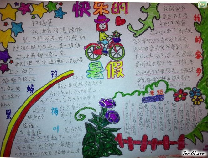 三年级快乐暑假手抄报版面设计图2