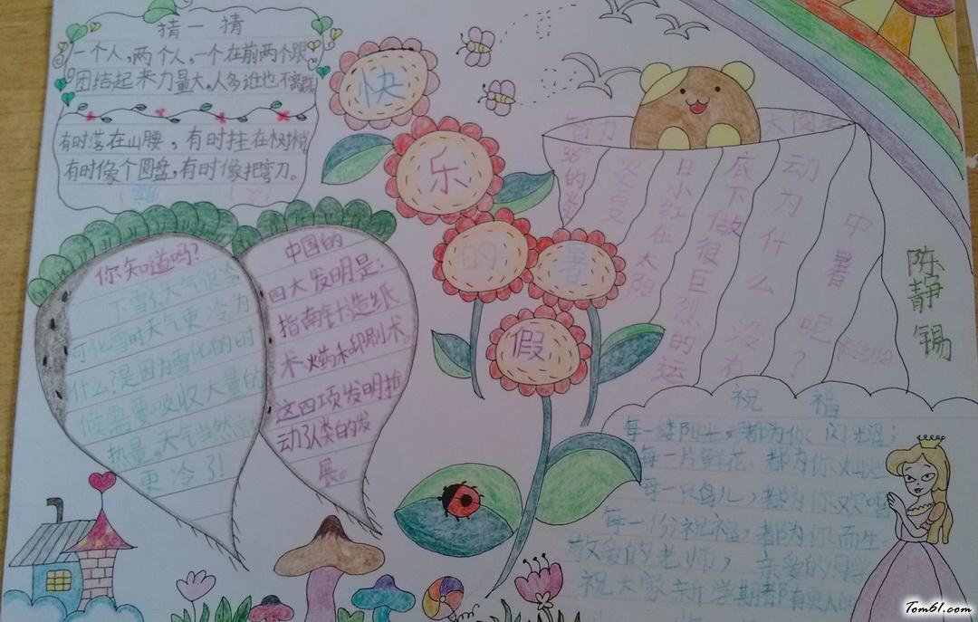 三年级快乐暑假手抄报版设计图_手抄报大全_手工制作