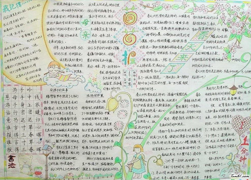 春天手抄报版面设计图3