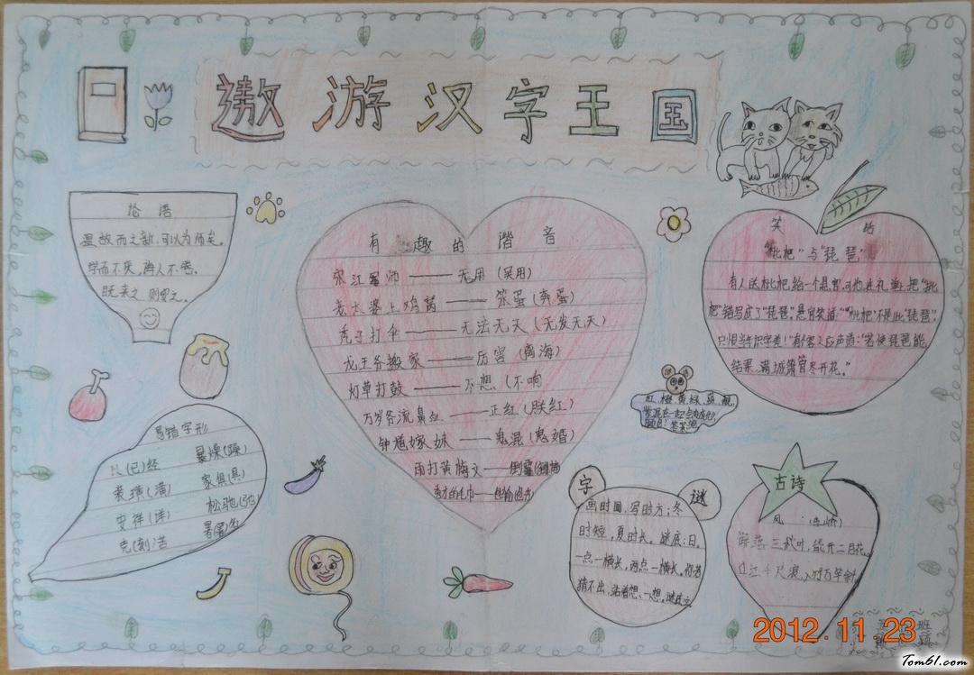 遨游汉字王国手抄报版面设计图图片1图片