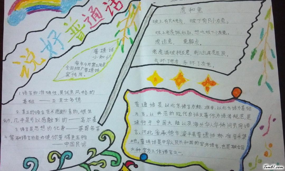三年级说好普通话手抄报版面设计图图片