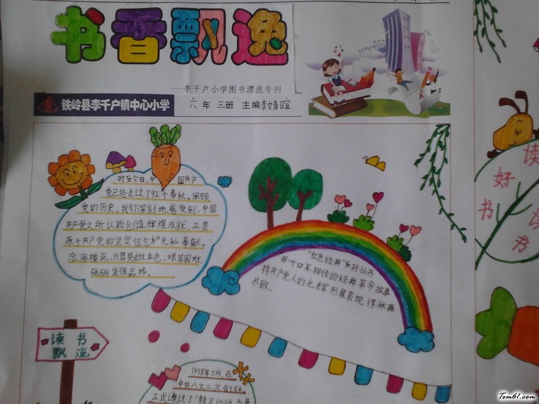 六年级书香飘逸手抄报版面设计图8