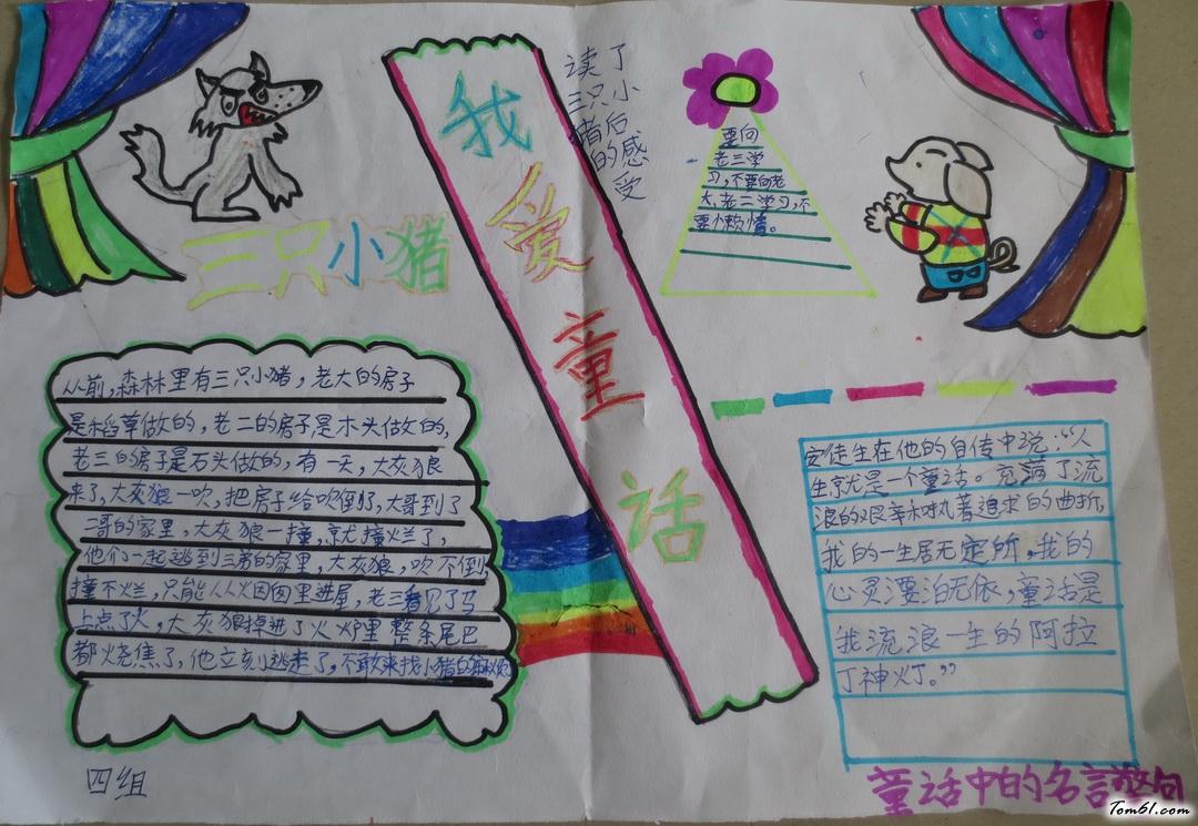 小学生我爱童话手抄报版面设计图2