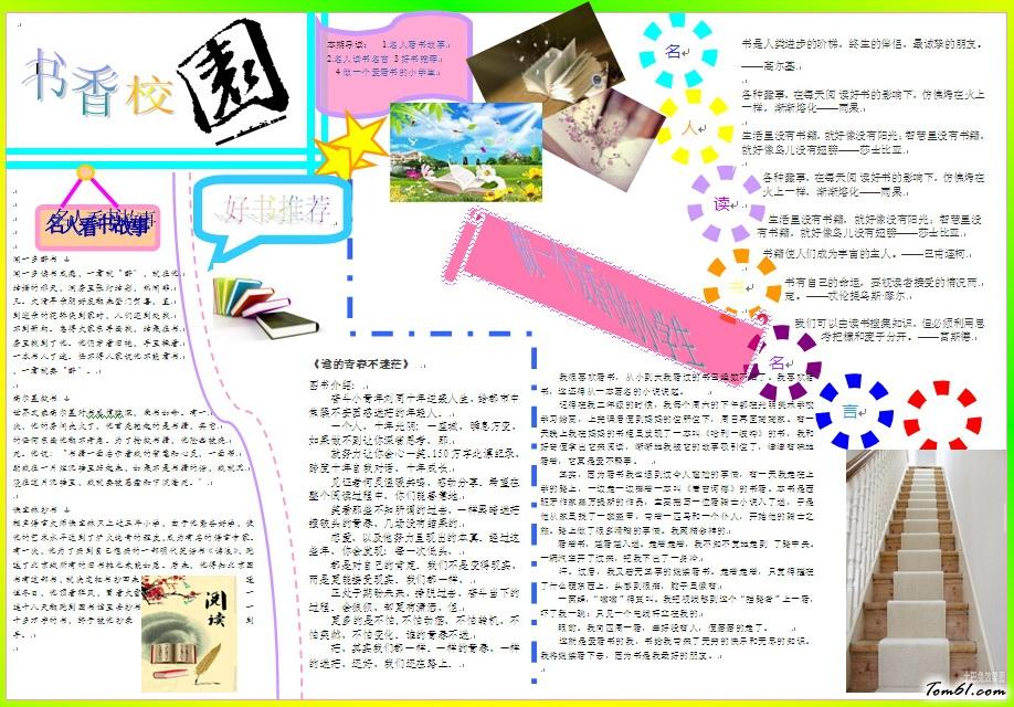 书香校园电子手抄报版面设计图2_手抄报大全_手工制作