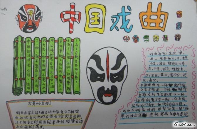 中国戏曲手抄报版面设计图