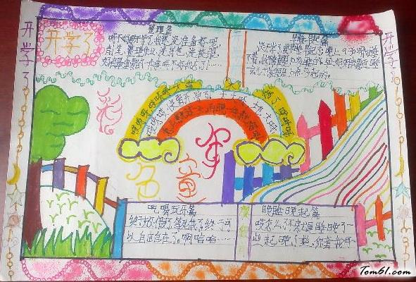 小学二年级彩色童年手抄报版面设计图