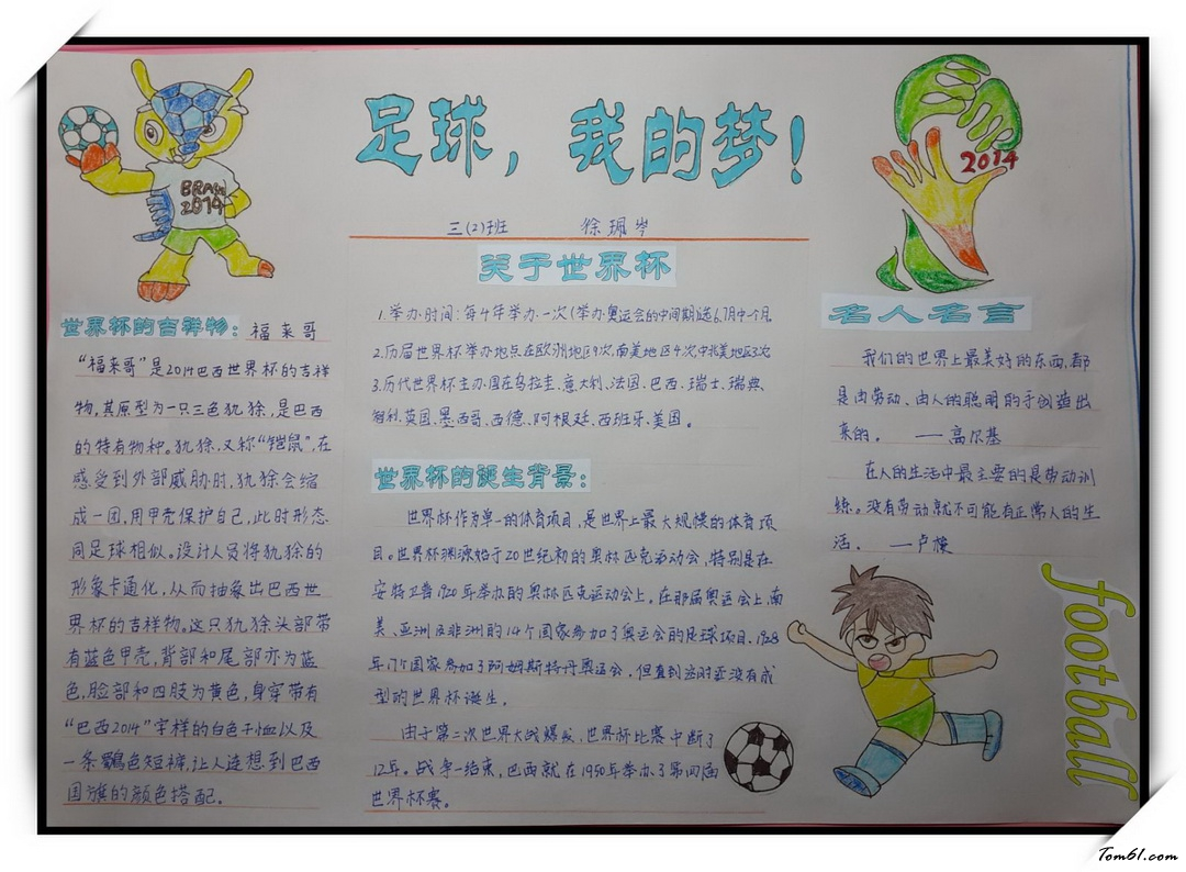 足球我的梦想手抄报版面设计图_手抄报大全_手工制作