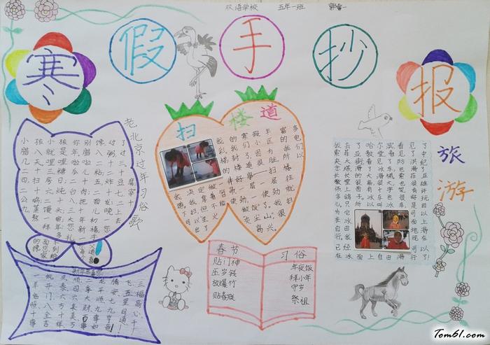 五年级寒假手抄报版面设计图_手抄报大全_手工制作
