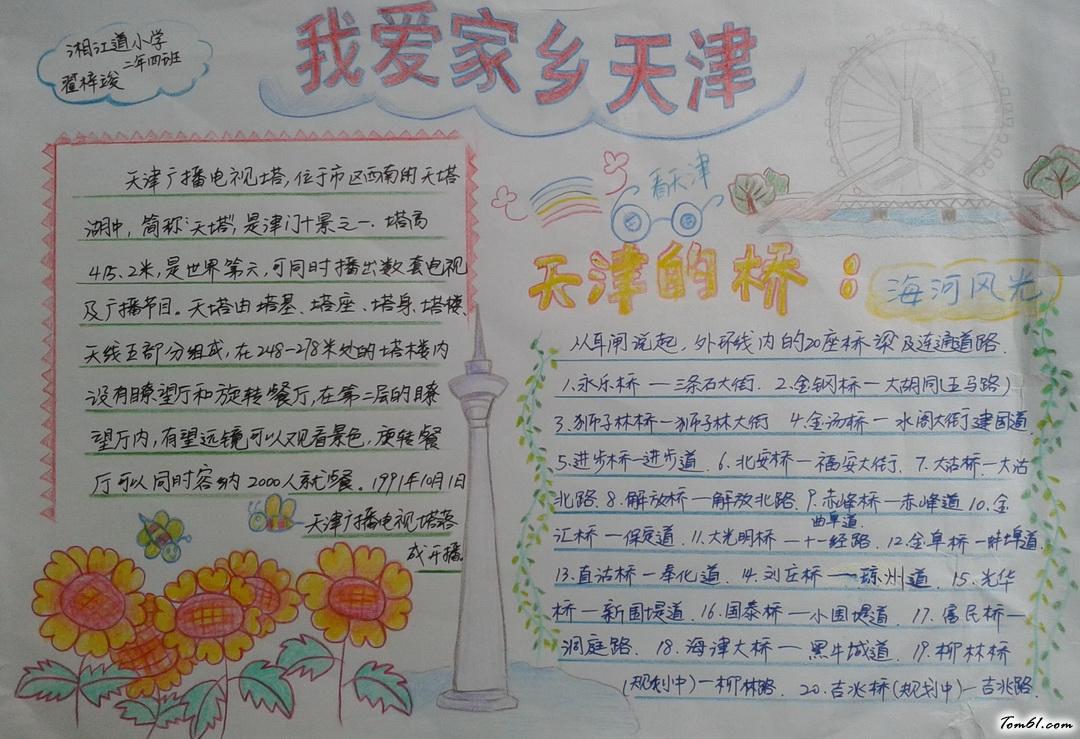 我的家乡天津手抄报版面设计图