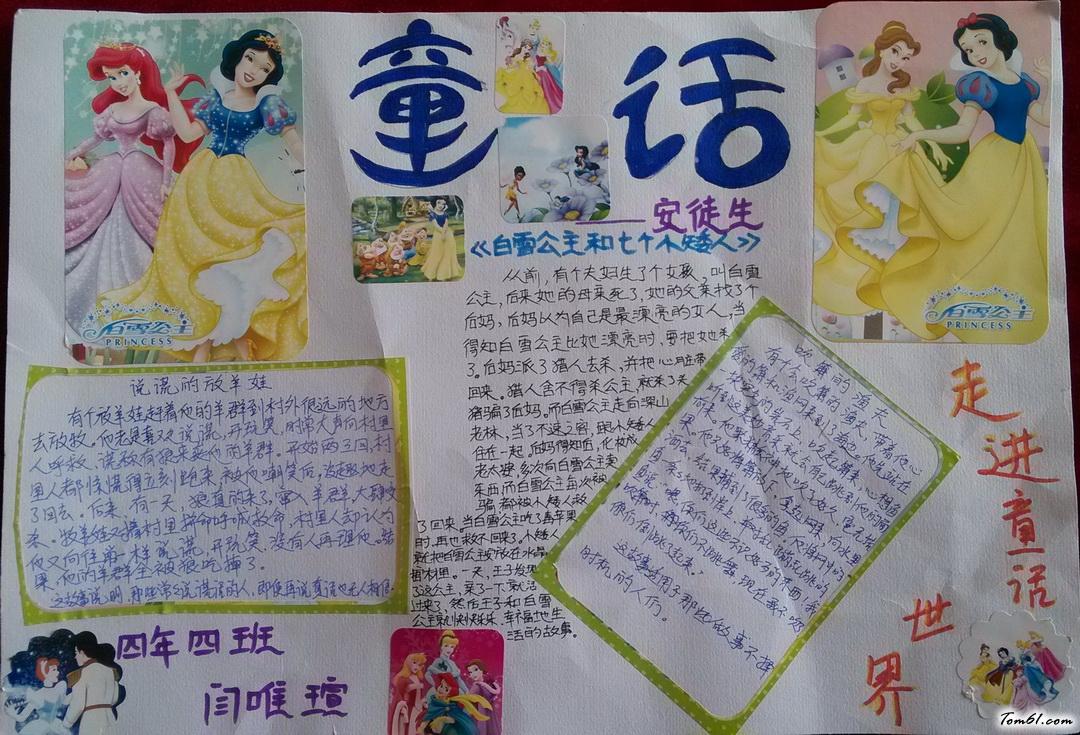 四年级童话手抄报版面设计图