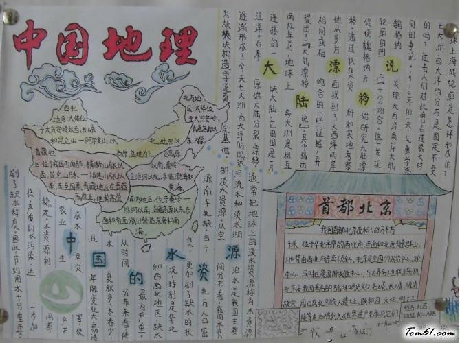 亚洲手抄报_中国地理手抄报版面设计图
