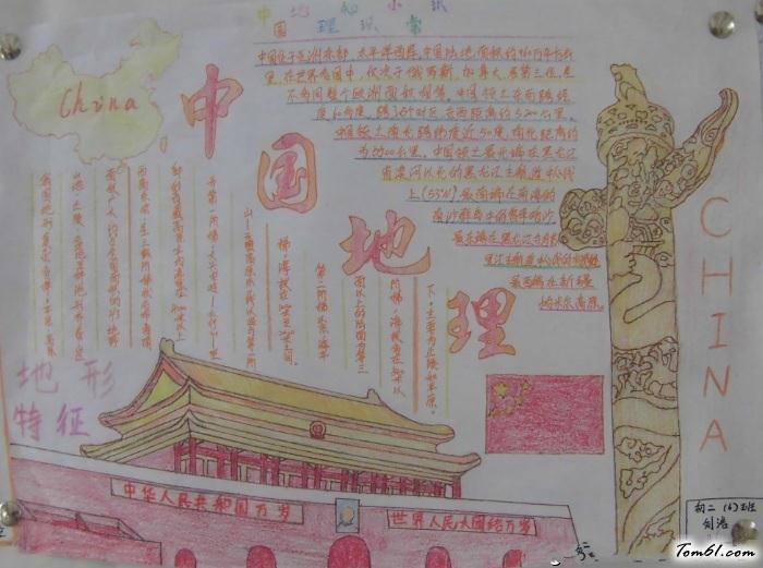 亚洲手抄报_中国地理手抄报版面设计图4