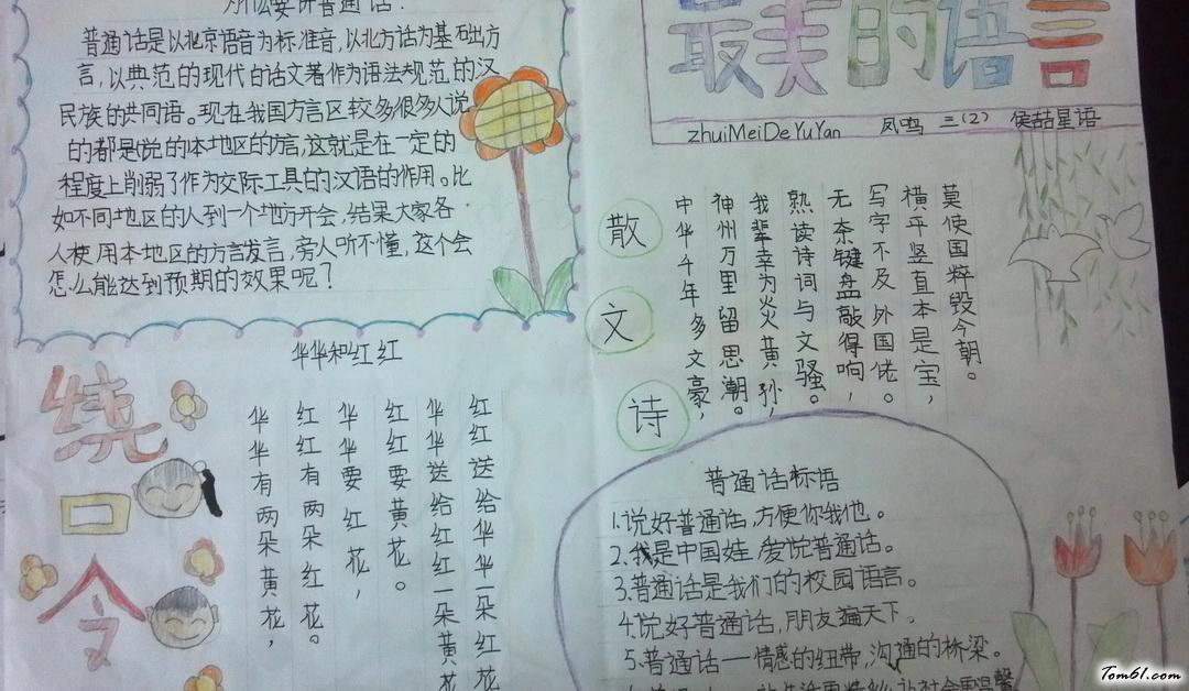 最美的语言手抄报版面设计图