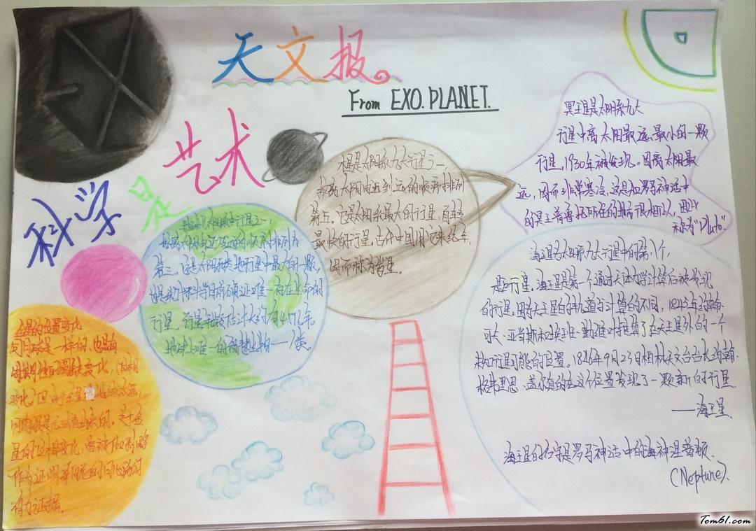 六年级天文手抄报版面设计图2