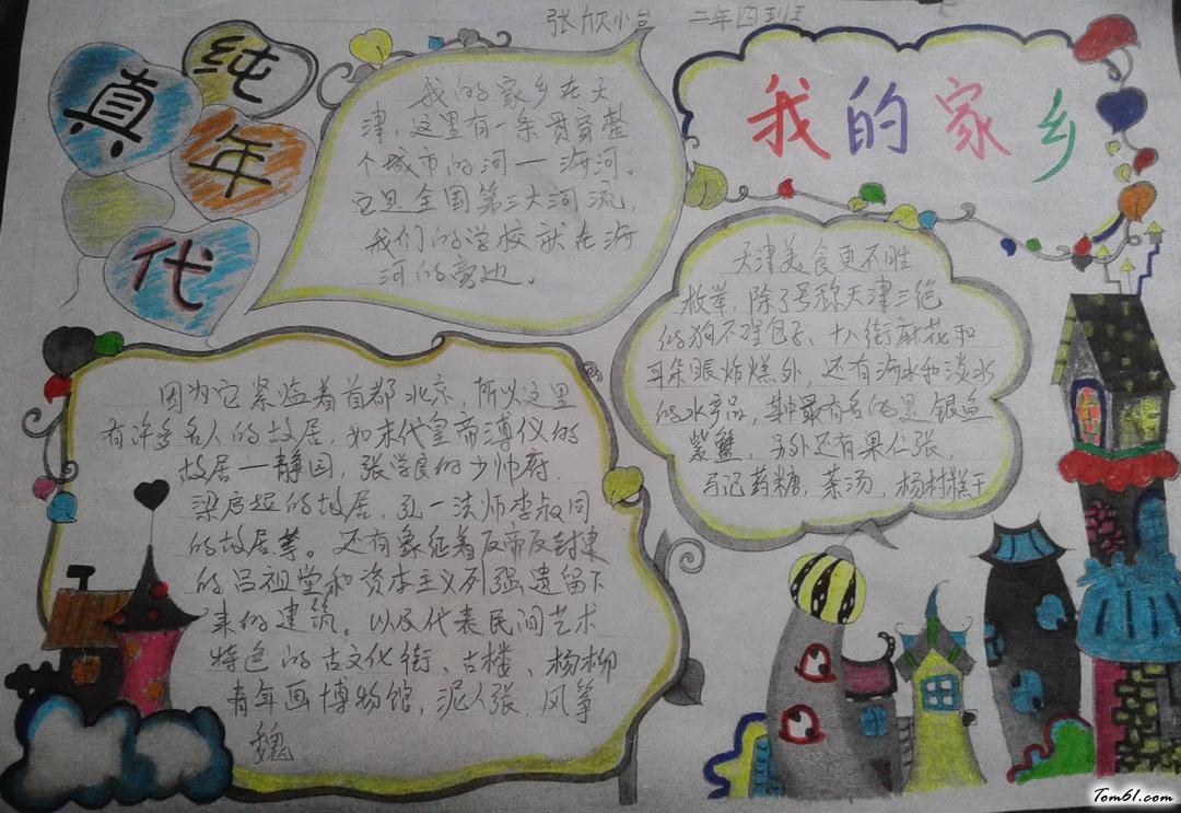 二年级我的家乡手抄报版面设计图