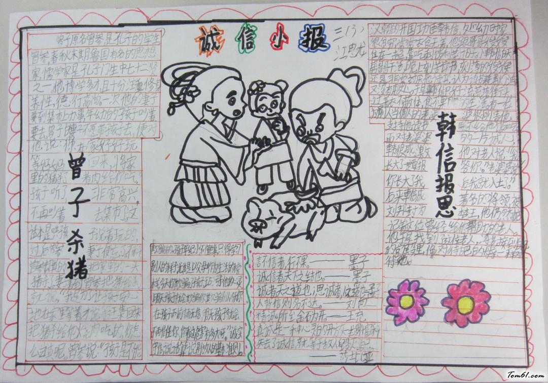 三年级诚信手抄报版面设计图_手抄报大全_手工制作
