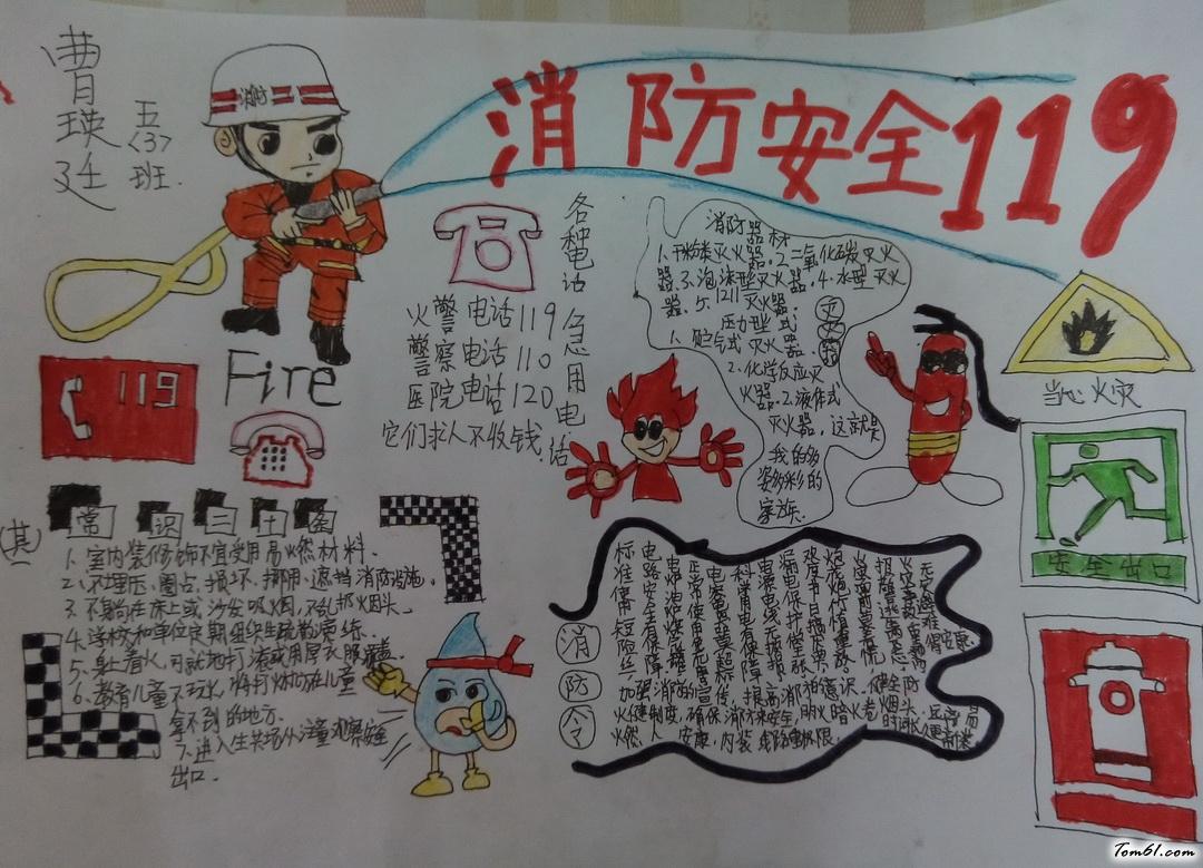 消防安全119手抄报版面设计图3_手抄报大全_手工制作