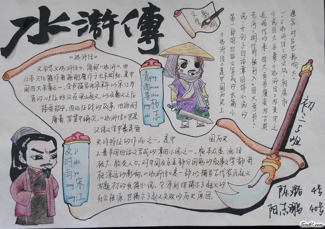 初三水浒传手抄报版面设计图_手抄报大全_手工制作
